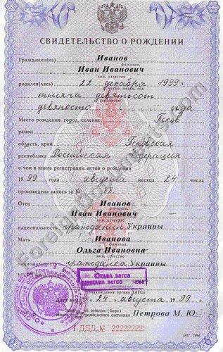 Russian birth certificate translation yelopaper Choice Image