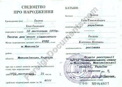 Ukrainian birth certificate certified translation yelopaper Choice Image