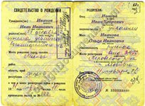 Click for lager image. English Russian USSR Birth certificate translation.
