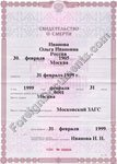 Click here for lager image. English Russian Death certificate translation.