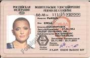 Translation into English of driver licenses issued in Russia