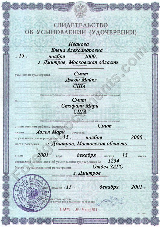 russian birth certificate translation template - modern adoption new birth certificate image online birth