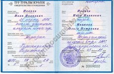 Certified translation of birth certificate issue in Kazakhstan