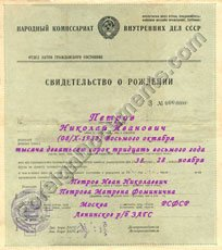 Translation of Birth Certificates issued before 1950