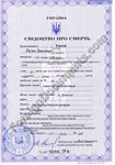 Translation into English of death certificate issued in Ukraine