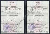 English Belarusian Translation of Diploma