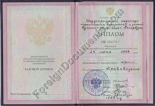 Russian College Diploma certified translation