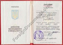 Ukrainian College Diploma certified translation