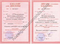 Kazakh Diploma Certified translation