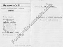 English Russian Translation of transcript to ussr diplomas
