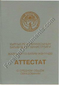 Kyrgyzstan High School Diploma Certified Translation