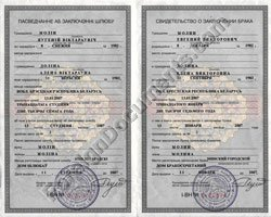 russian birth certificate translation template - certified translation of marriage certificates issued in