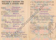 Translation of marriage certificates from Russia