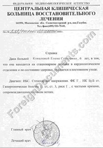 Translation to Ukrainian. Medical Certificates, Medical Conclusions