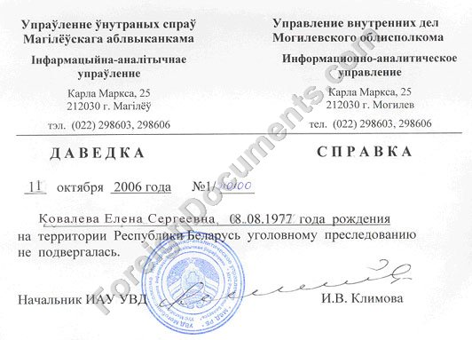 Translation of Police Clearance issued in Belarus
