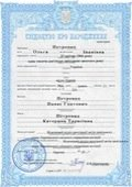 certified translation of ukrainian birth certificate
