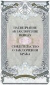 Marriage certificate from Belarus, certified translation