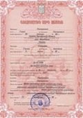 Marriage certificate from Ukrainian to English, certified translation