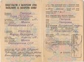 Soviet Marriage certificate Russian translation