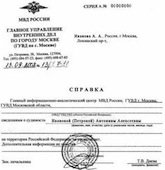 police celarance certified translation from russian and ukrainian