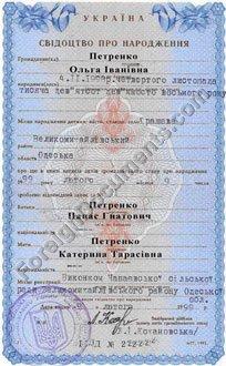 Ukraine Marriage Certificate 27